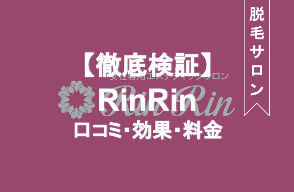 RinRin(リンリン) 脱毛