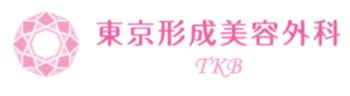 東京形成美容外科ロゴ