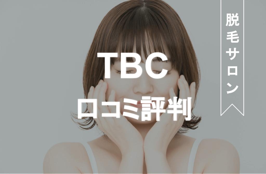 TBC 口コミ評判
