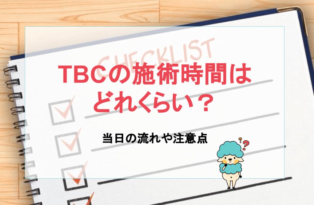TBC 施術
