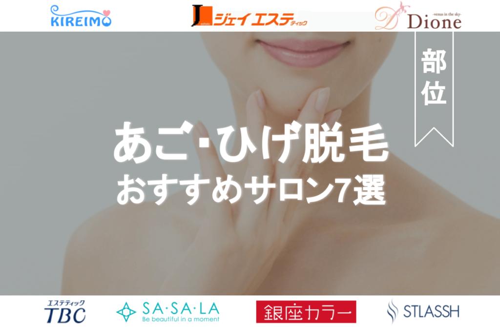 あご・ひげ脱毛おすすめサロン7選_アイキャッチ