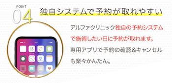 アルファクリニック 専用アプリ