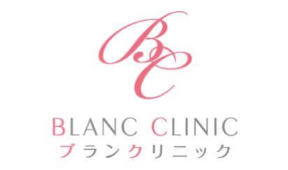 ブランクリニックロゴ