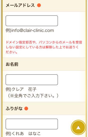 クレアクリニック カウンセリング予約 個人情報入力画面