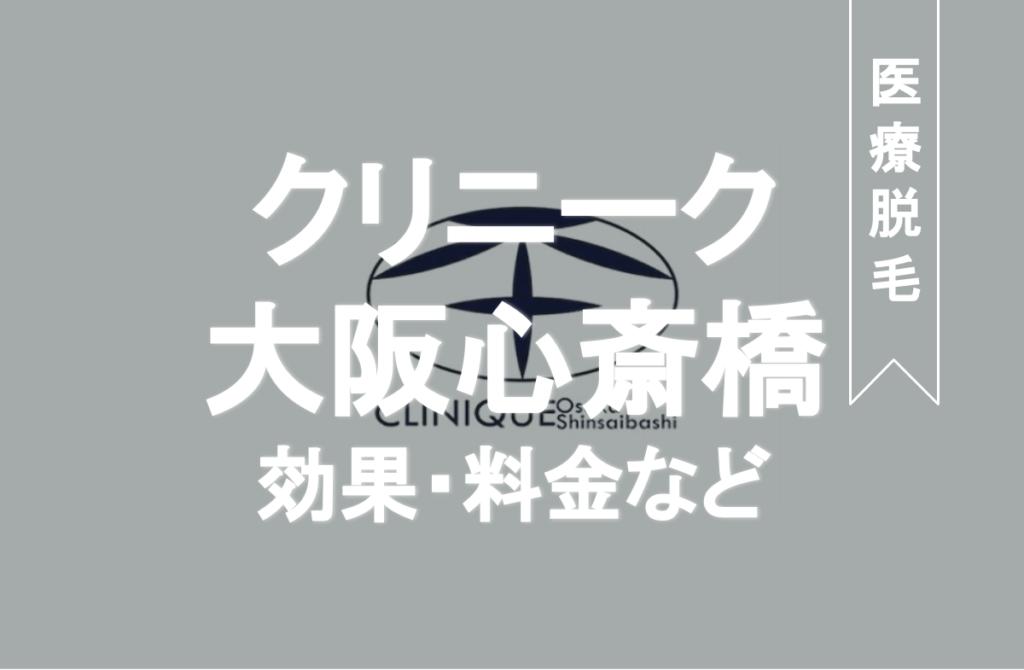 クリニーク大阪心斎橋アイキャッチ
