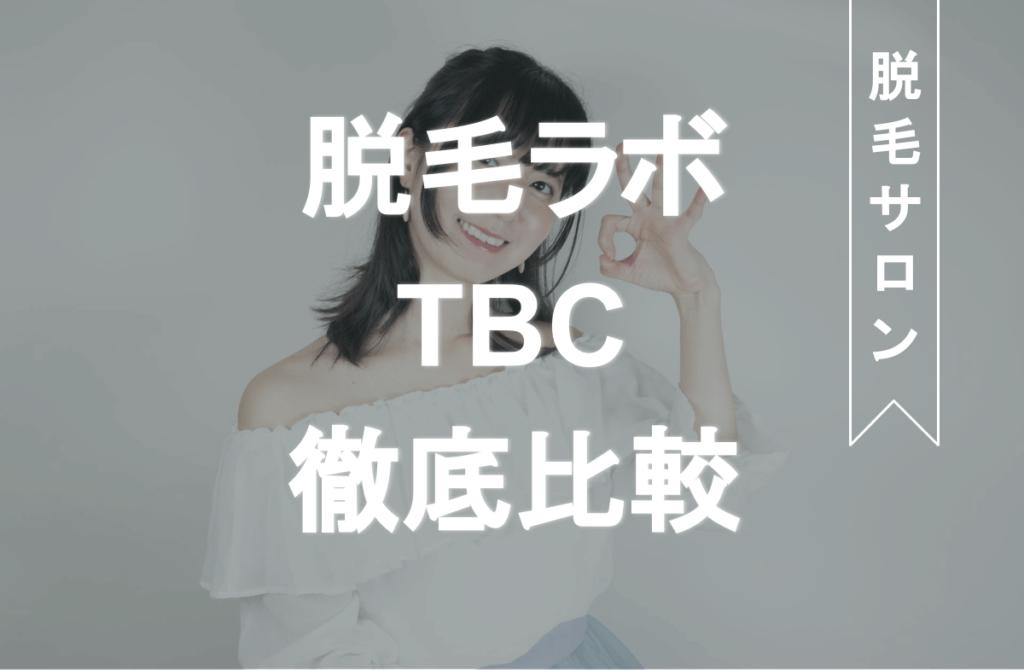 口コミ 脱毛 Tbc スーパー