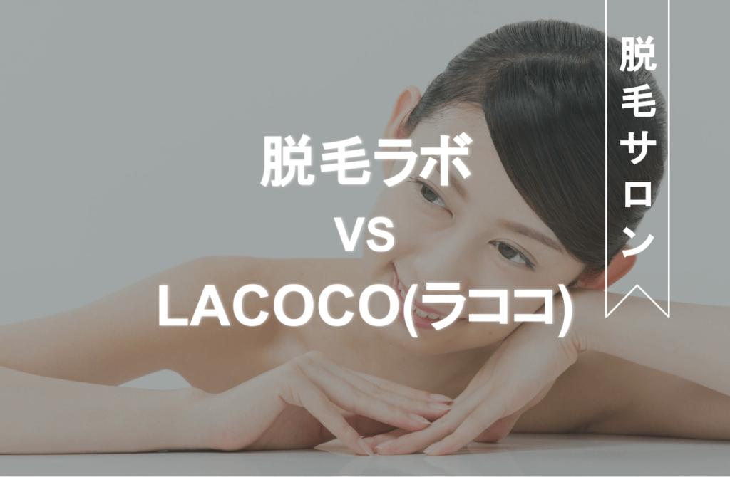 脱毛ラボ LACOCO(ラココ)