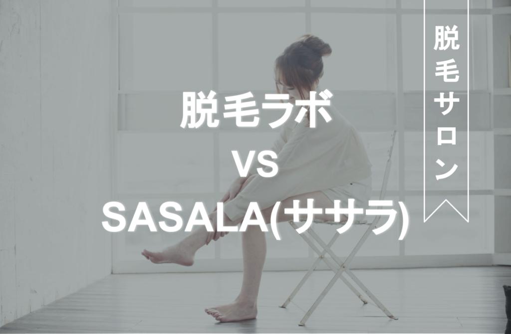 脱毛ラボ VS SASALA(ササラ)