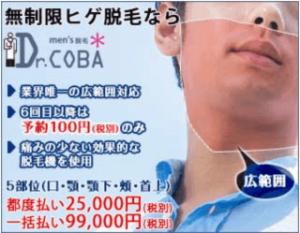 Dr.コバ キャプション