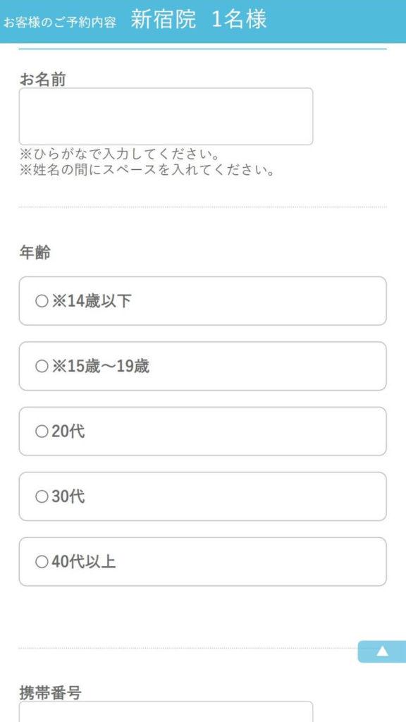 エミナルクリニック予約手順4