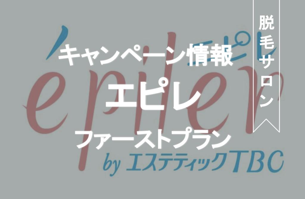 エピレ キャンペーン