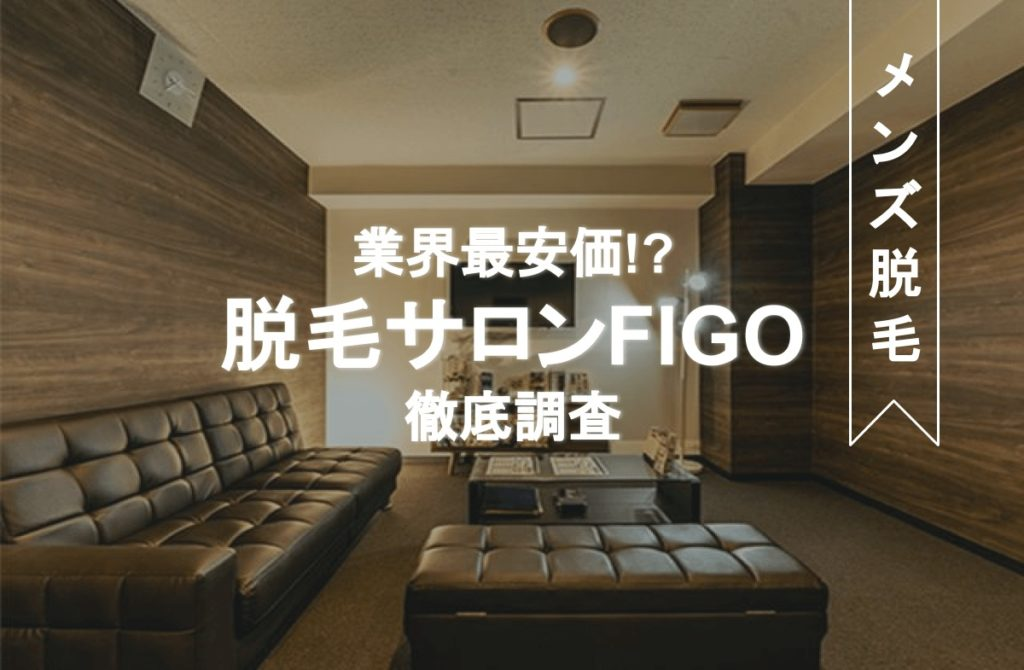 フィーゴ 脱毛
