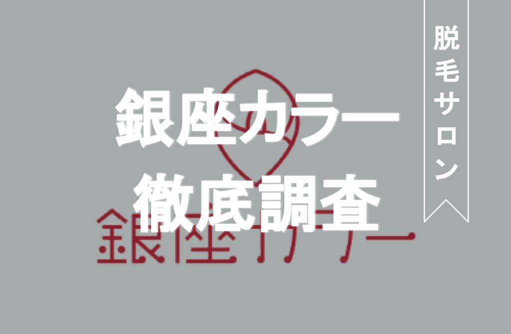 銀座カラー 独自調査