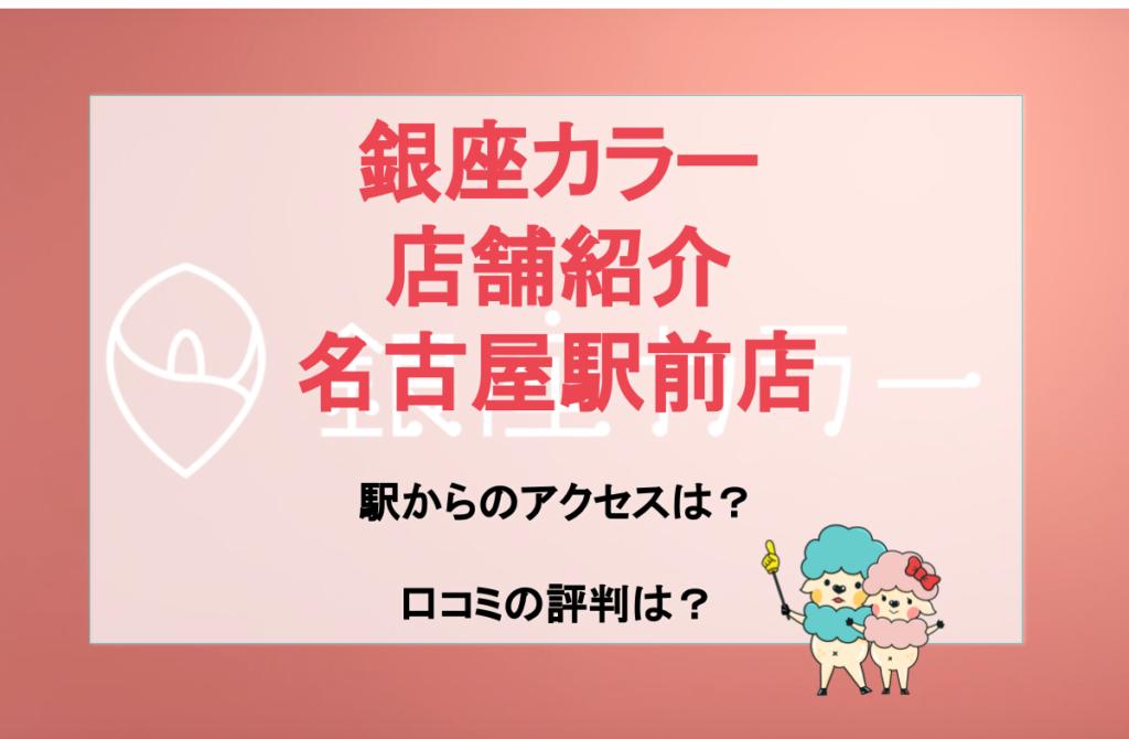 銀座 カラー 名古屋