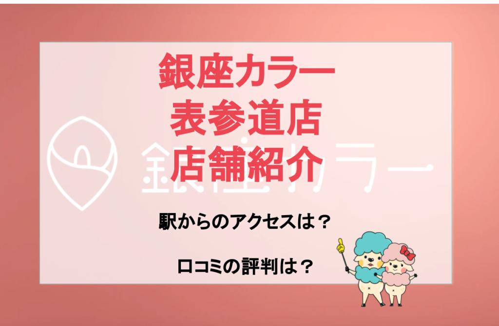 銀座 カラー 表参道 店 口コミ