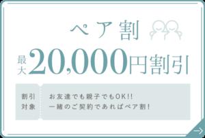 銀座カラーペア割最大20,000円割引