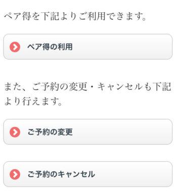 銀座カラー カウンセリング予約変更