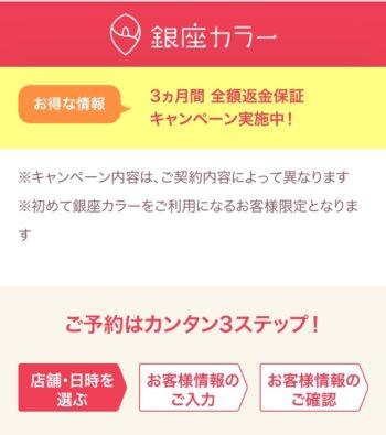 銀座カラー カウンセリング予約