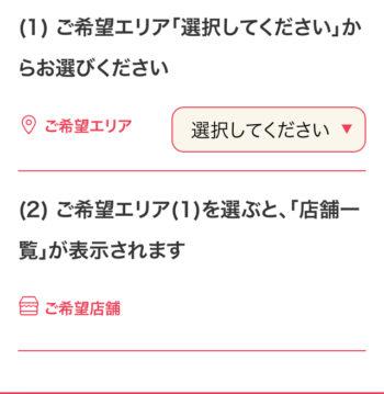 銀座カラー 予約画面