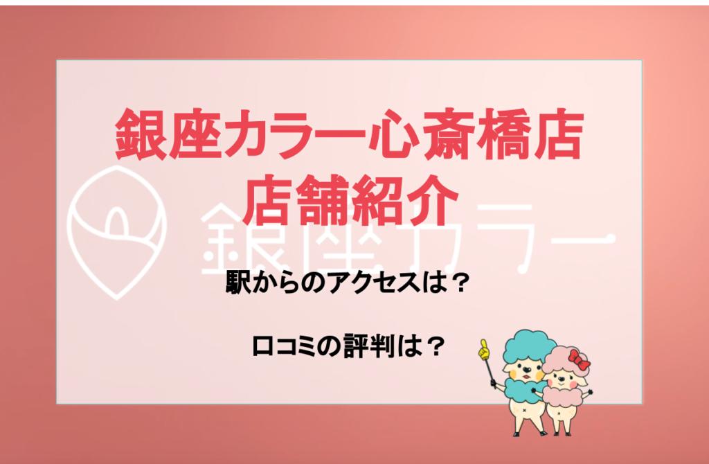 銀座カラー 心斎橋