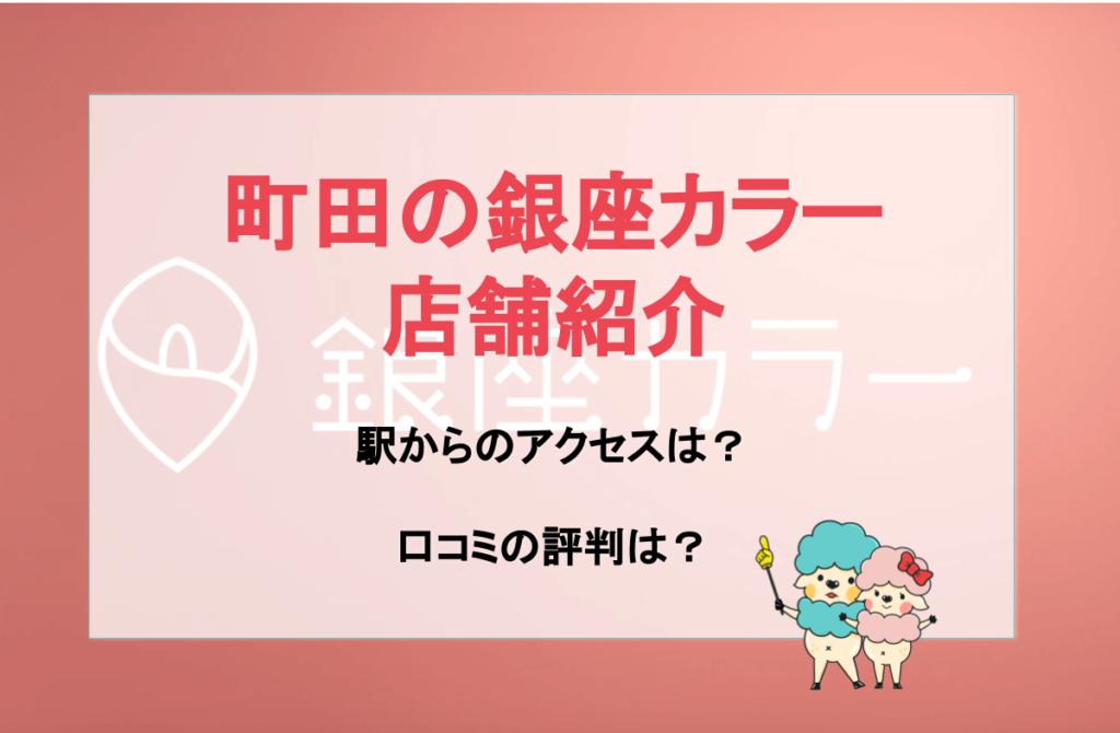 銀座カラー 町田