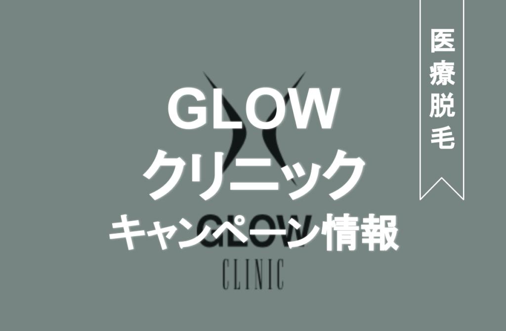 GLOWクリニック キャンペーン