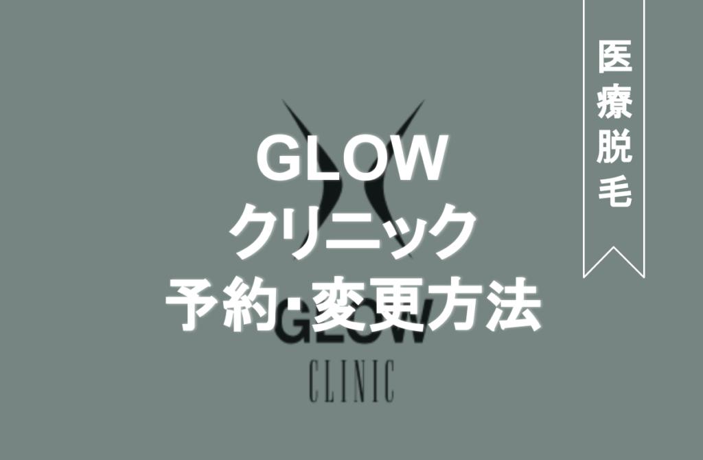 GLOWクリニック 予約
