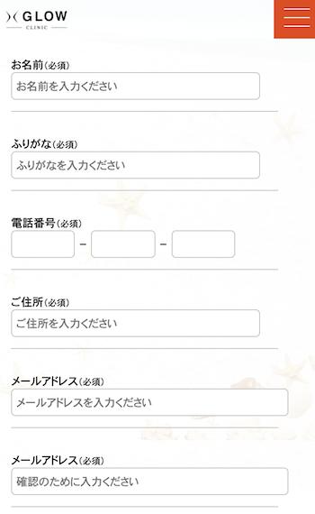 GLOWクリニック 予約 個人情報入力画面