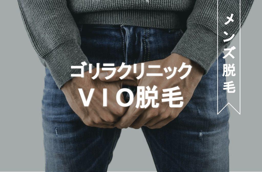 ゴリラクリニック VIO