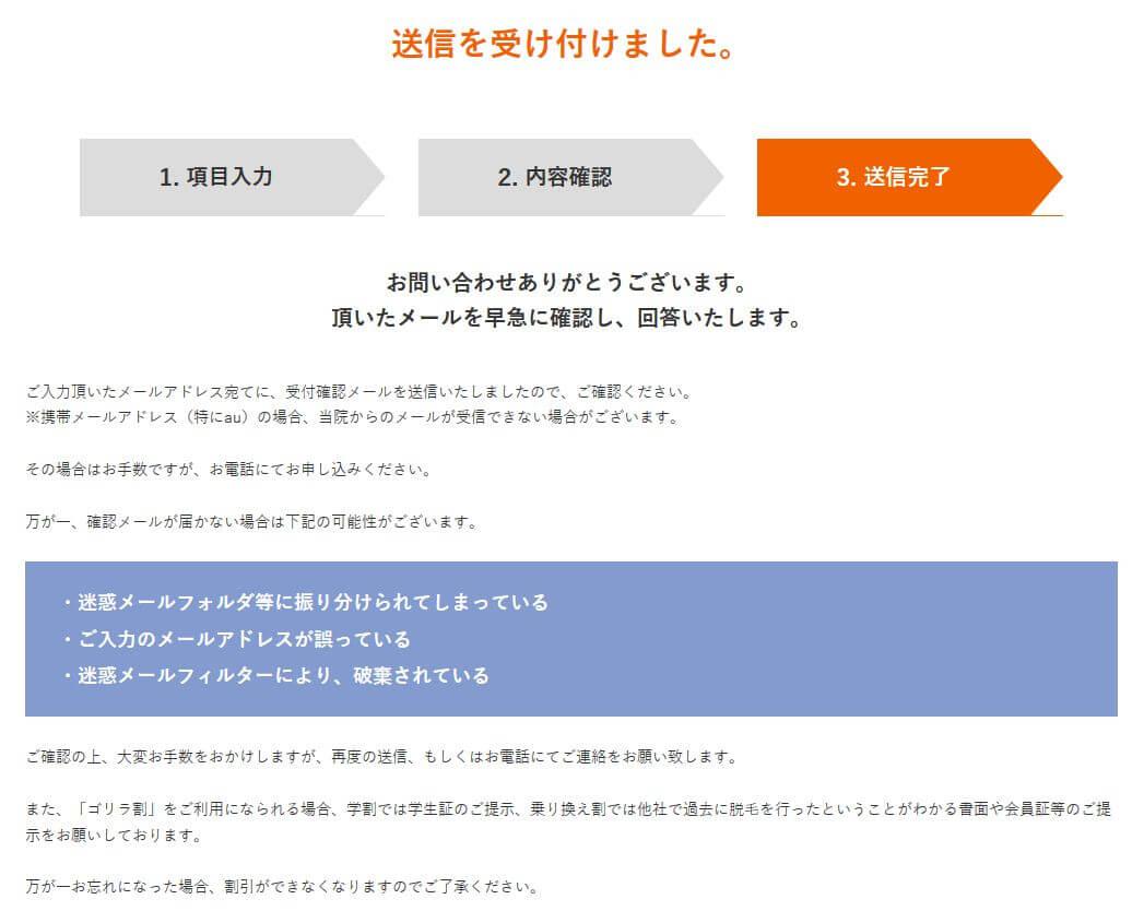 ゴリラクリニックカウンセリング予約送信画面