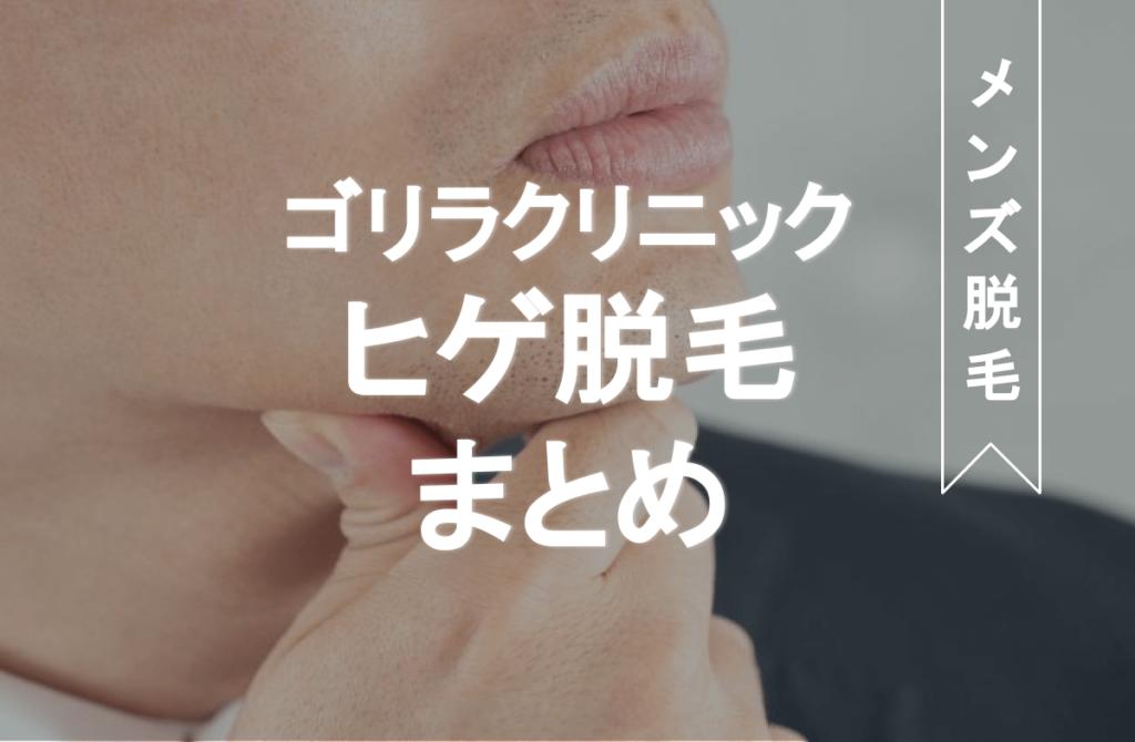 ゴリラクリニック ひげ