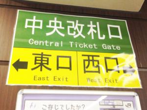 キレイモ五反田への道順1