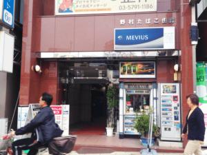 キレイモ五反田への道順5