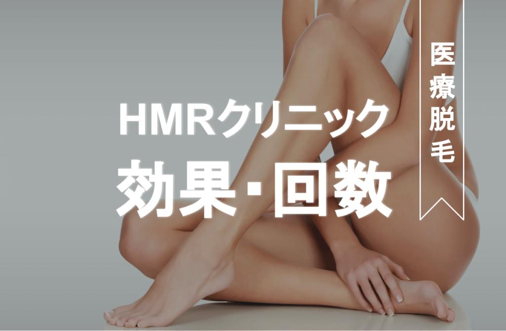 HMRクリニック 効果