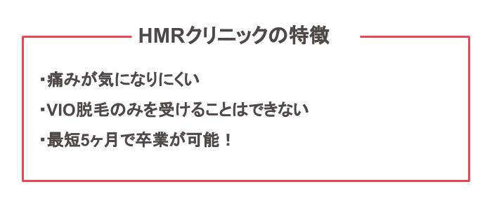 HMRクリニックVIOの特徴