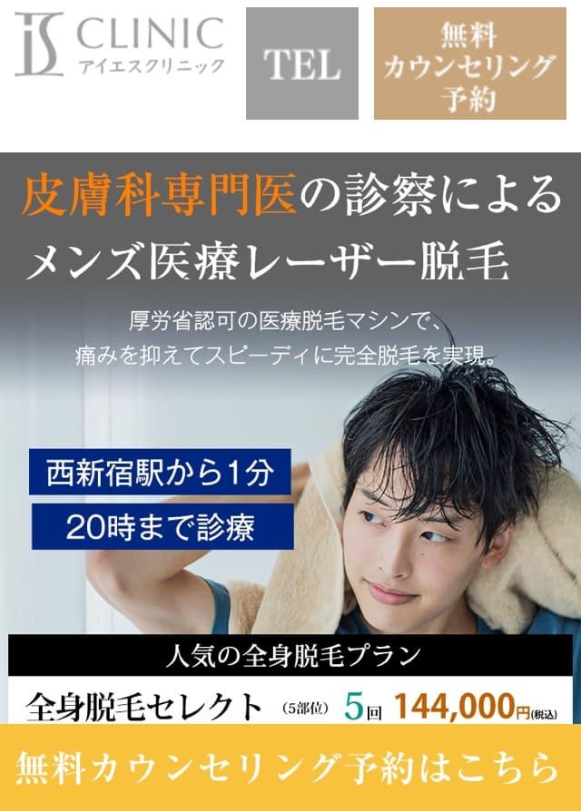 アイエスクリック 公式サイト 予約画面