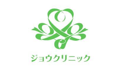 ジョウクリニックロゴ