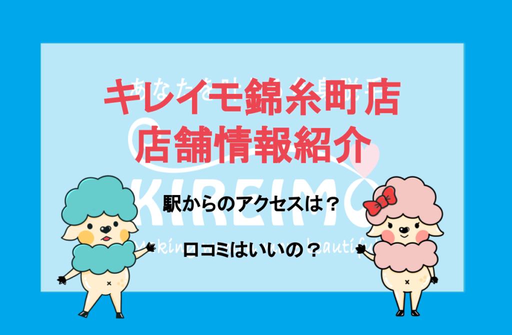 キレイモ 錦糸町