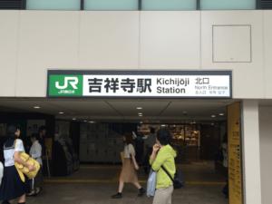 キレイモ吉祥寺への道順1