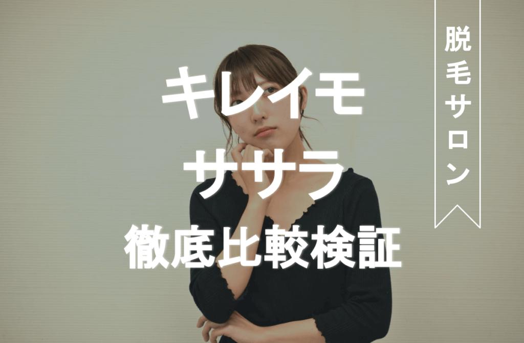 キレイモ 評判 会社