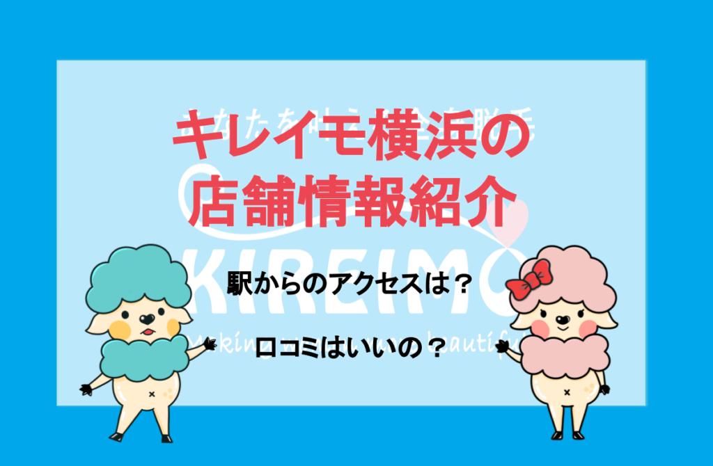 キレイモ  横浜