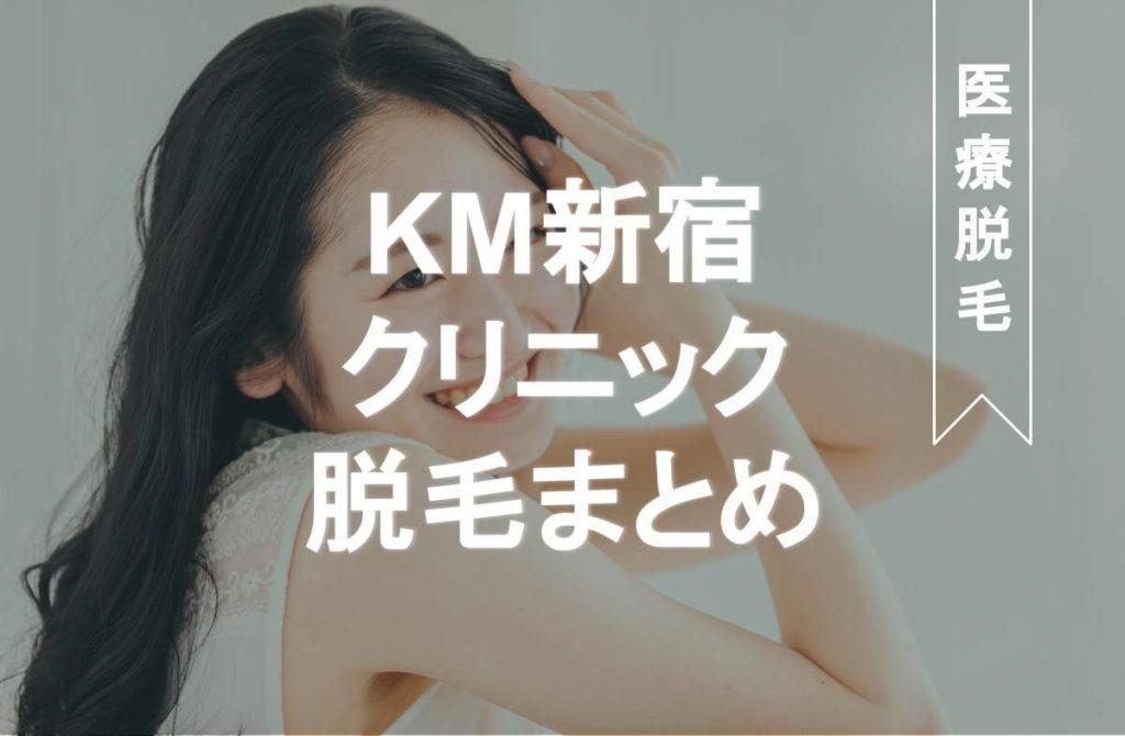 kmクリニック新宿 脱毛