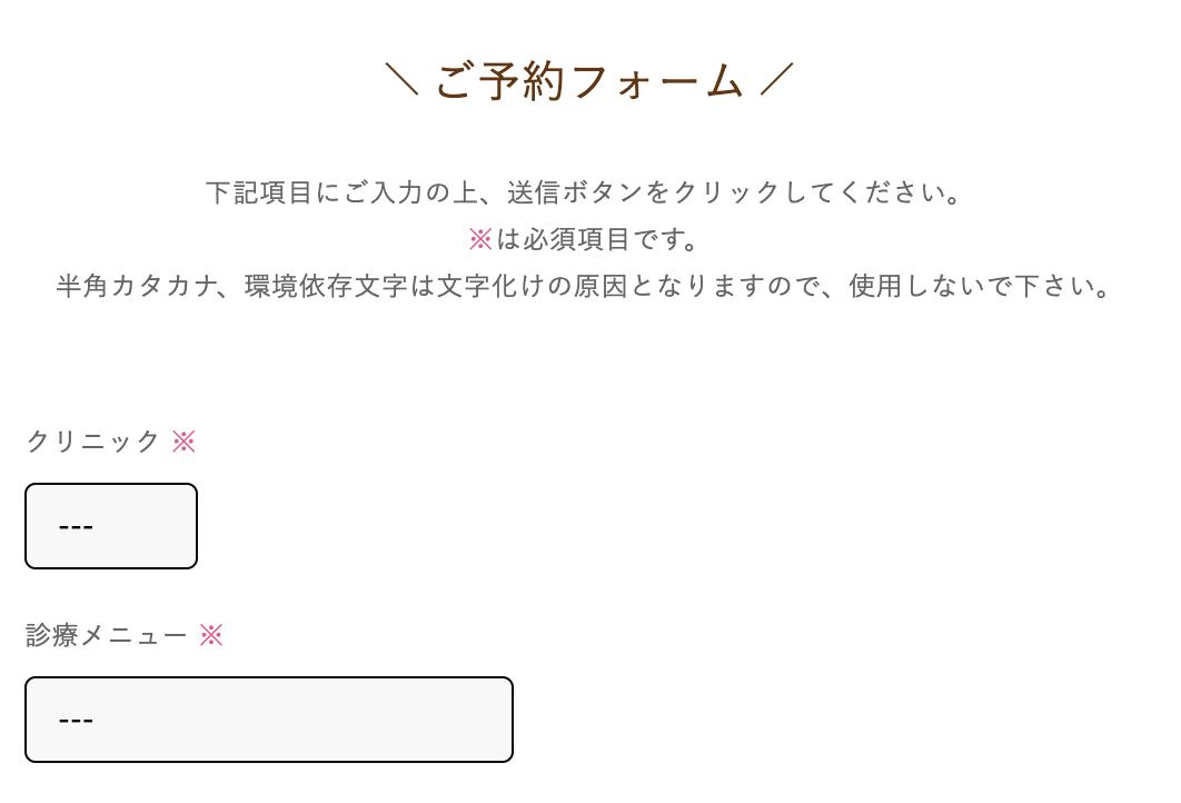 KM新宿クリニック 予約フォーム