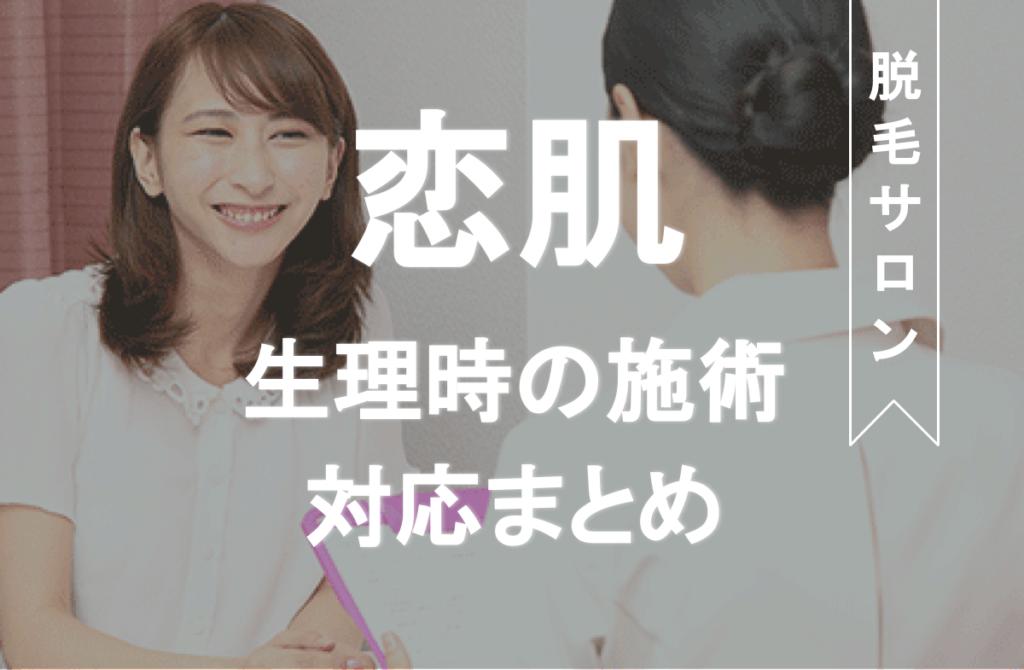 恋肌生理アイキャッチ