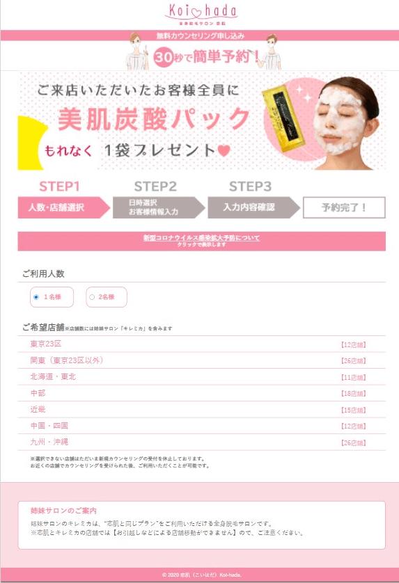 恋肌カウンセリング予約画面1