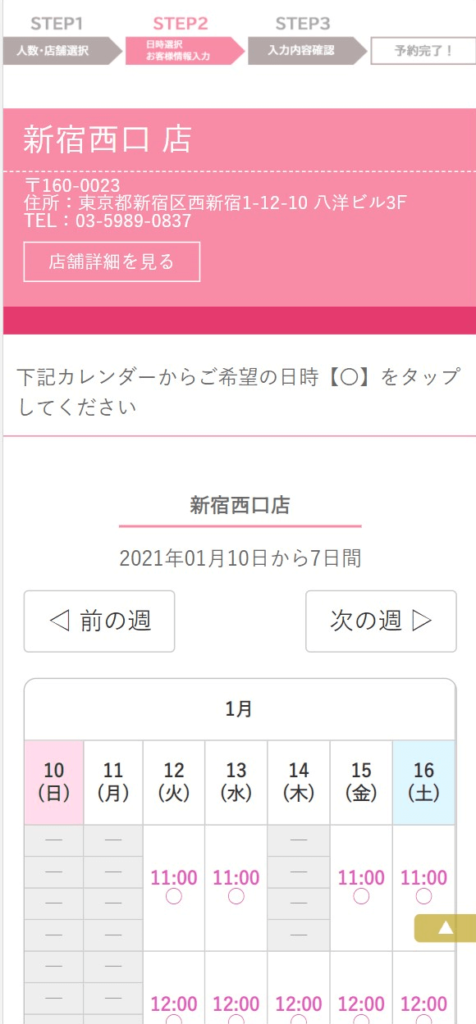 恋肌カウンセリング予約画面2