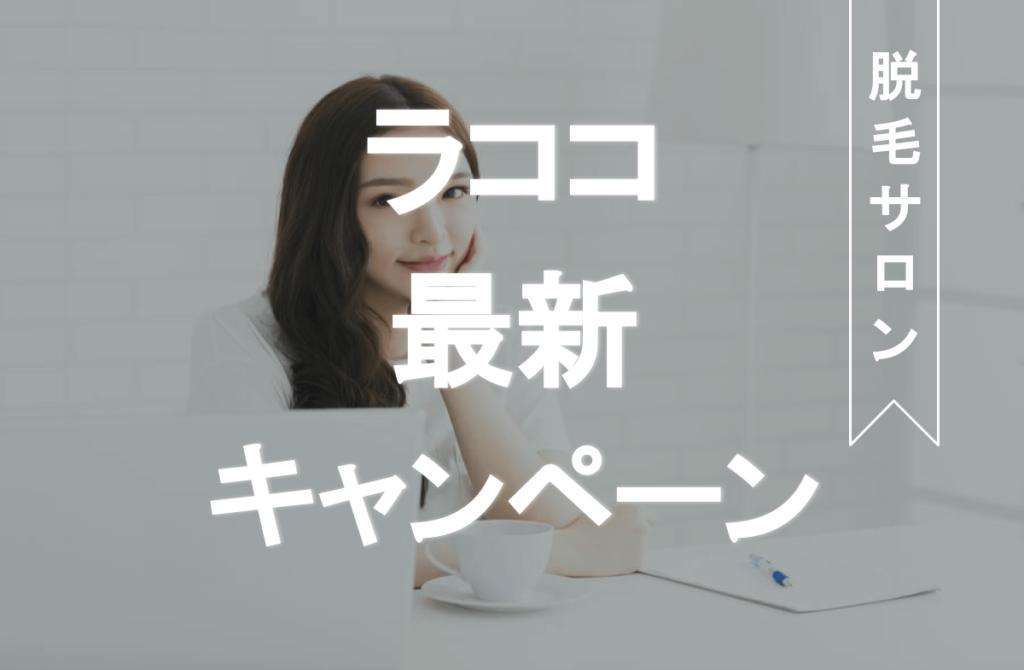 ラココ 最新キャンペーン