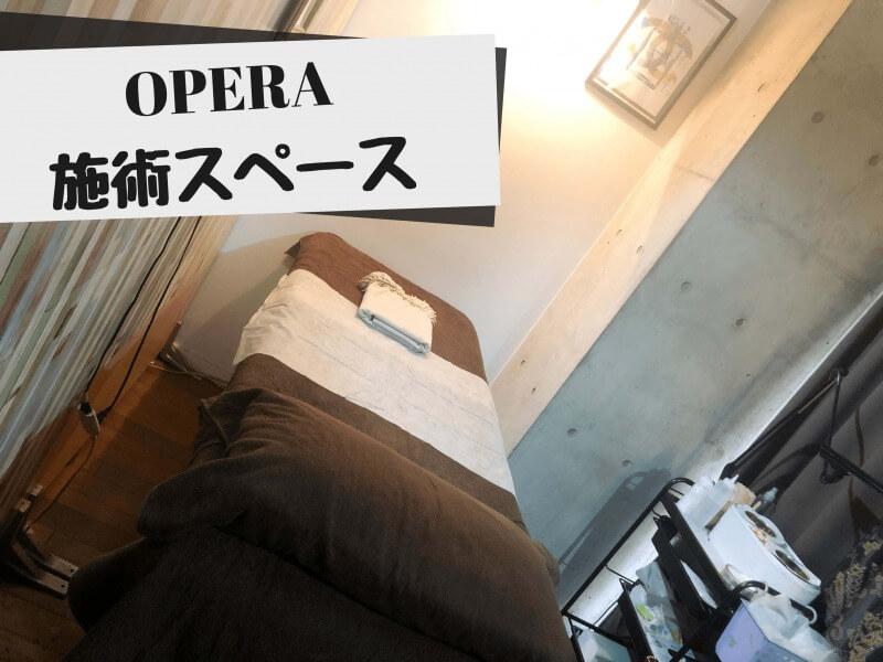オペラ 施術スペース