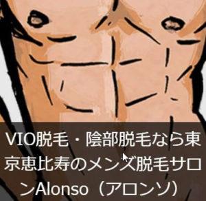 VIO脱毛・陰部脱毛なら東京恵比寿のメンズ脱毛サロンAlonso(アロンソ)