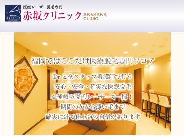 医療脱毛の【赤坂クリニック】は福岡・赤坂駅徒歩1分